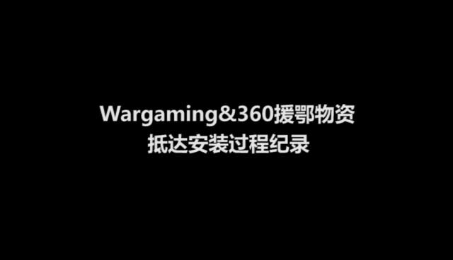 看Wargaming与荆州一院如何共筑防疫生死线
