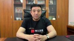 網元圣唐CEO孟憲明拜年視頻