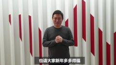 第九大陸開發PD新春祝福
