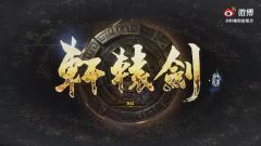 《轩辕剑7》预告片