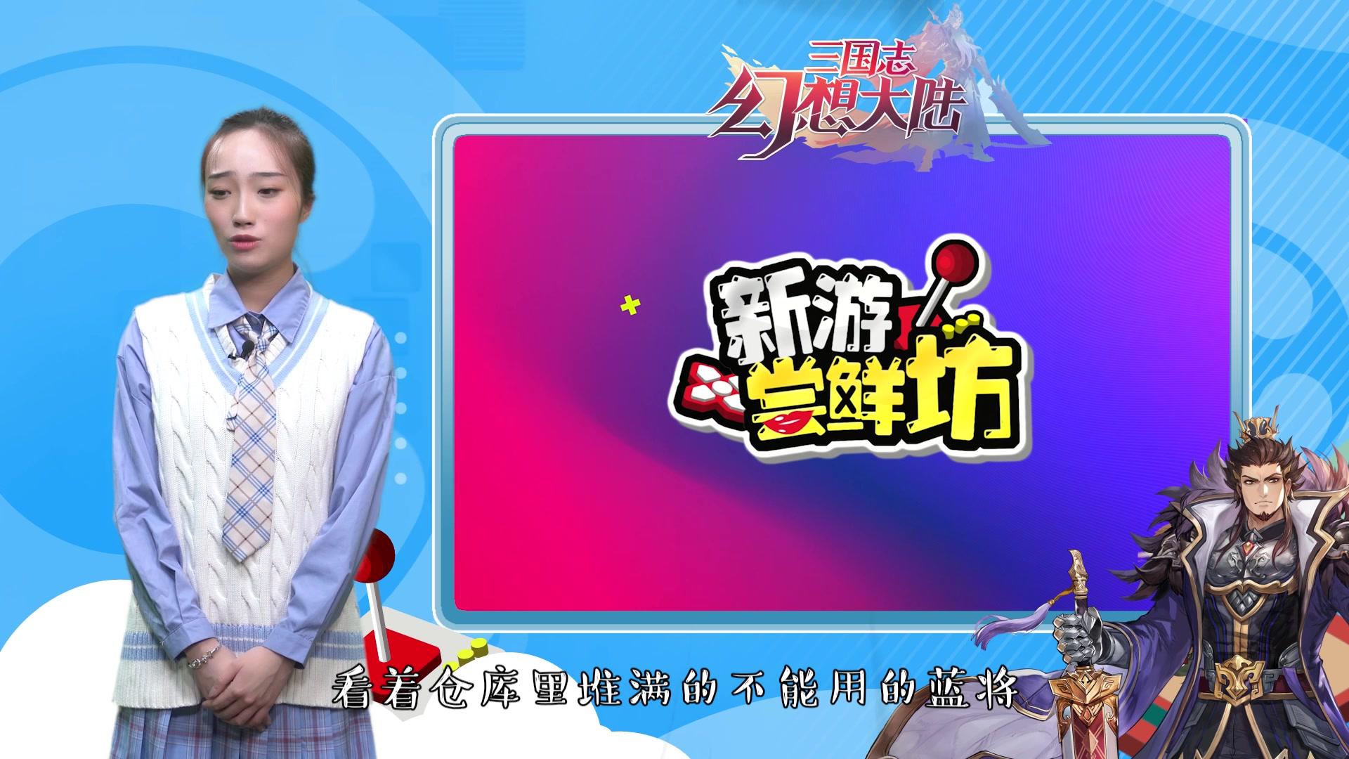 新游尝鲜坊:《三国志幻想大陆》一款手游治好肝硬化