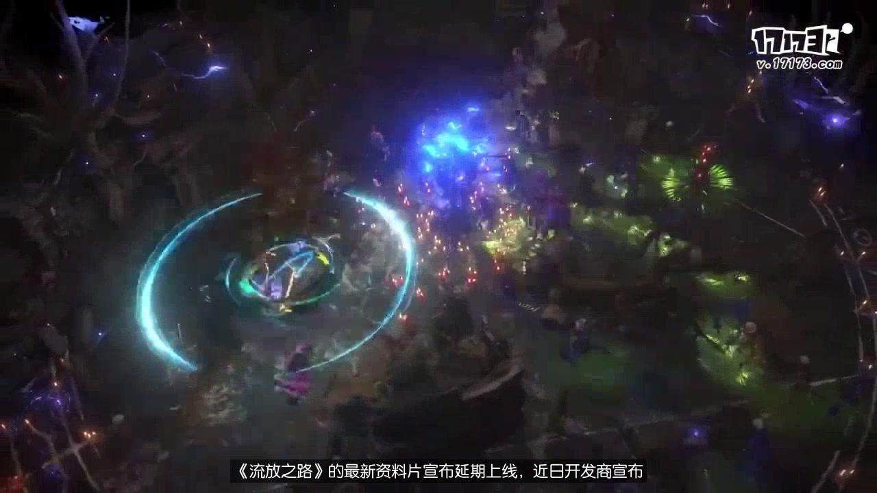 《流放之路》新玩法预告片发布 1月7日直播新资料片