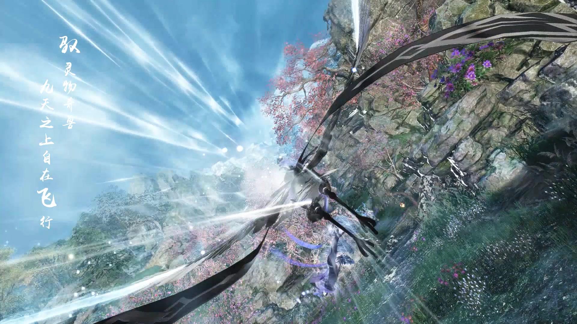 《古剑奇谭OL》自在飞行视频