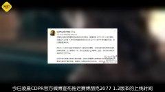 再等等吧 CDPR官方宣布推迟《赛博朋克2077》1.2版本上线时间