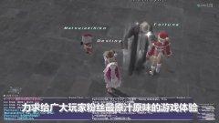 《最终幻想11》试玩视频-17173新游秒懂