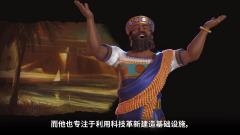 《文明6:新纪元季票》:巴比伦领袖汉谟拉比影片