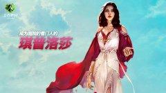 《上古世纪》全新版本5月28日燃情开启