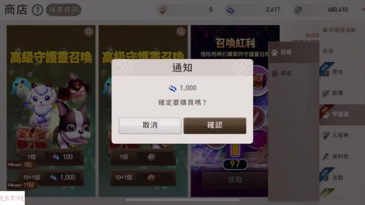 《剑灵:革命》3紫合金+2个金色置换能出攻击宠物吗???