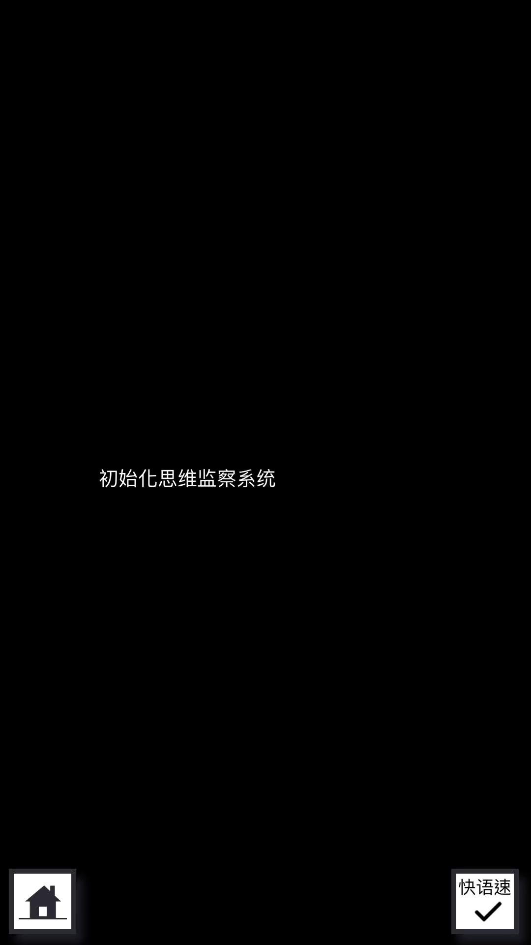 织言辨语 游戏宣传片