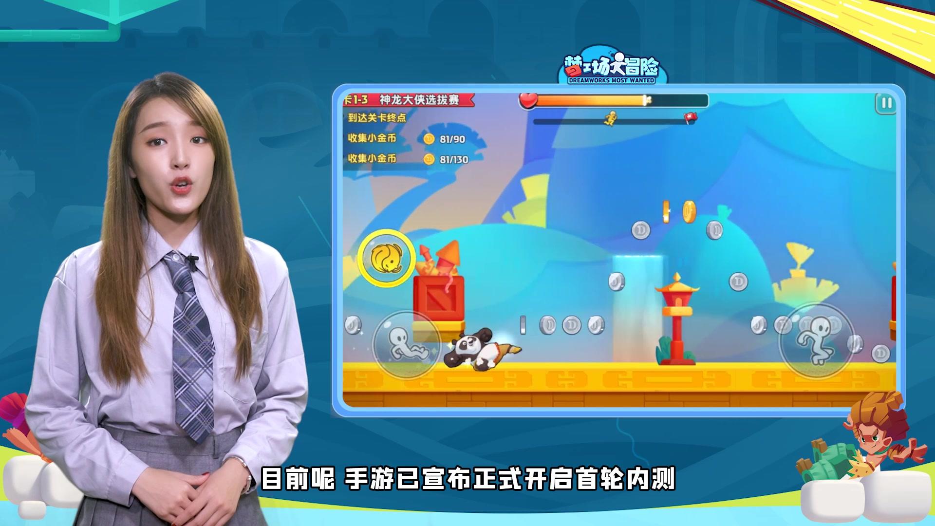 新游尝鲜坊:《梦工场大冒险》颠覆跑酷游戏认知