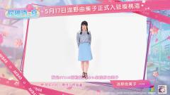 泷野由美子入版《樱桃湾之夏》