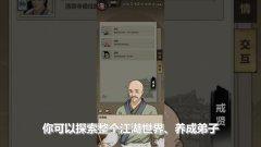 《模拟江湖》试玩视频-17173新游秒懂