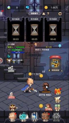 3分钟试玩实录:《小小勇者》手游12月2日开测