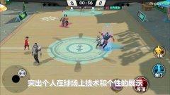 《街头足球》试玩视频-17173新游秒懂