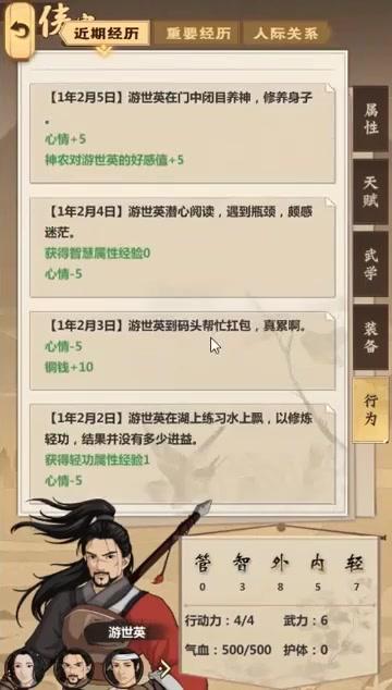 模拟江湖 宣传片