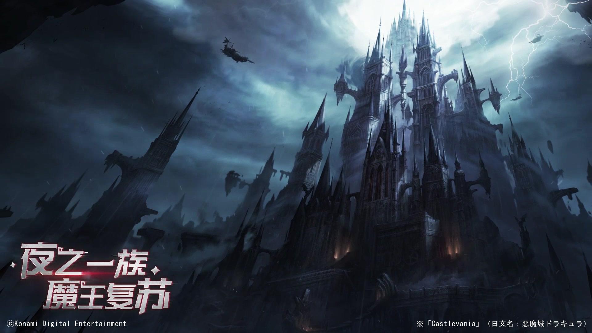 【月夜狂想曲】Castlevania正版授权手游8月26日奏鸣测试