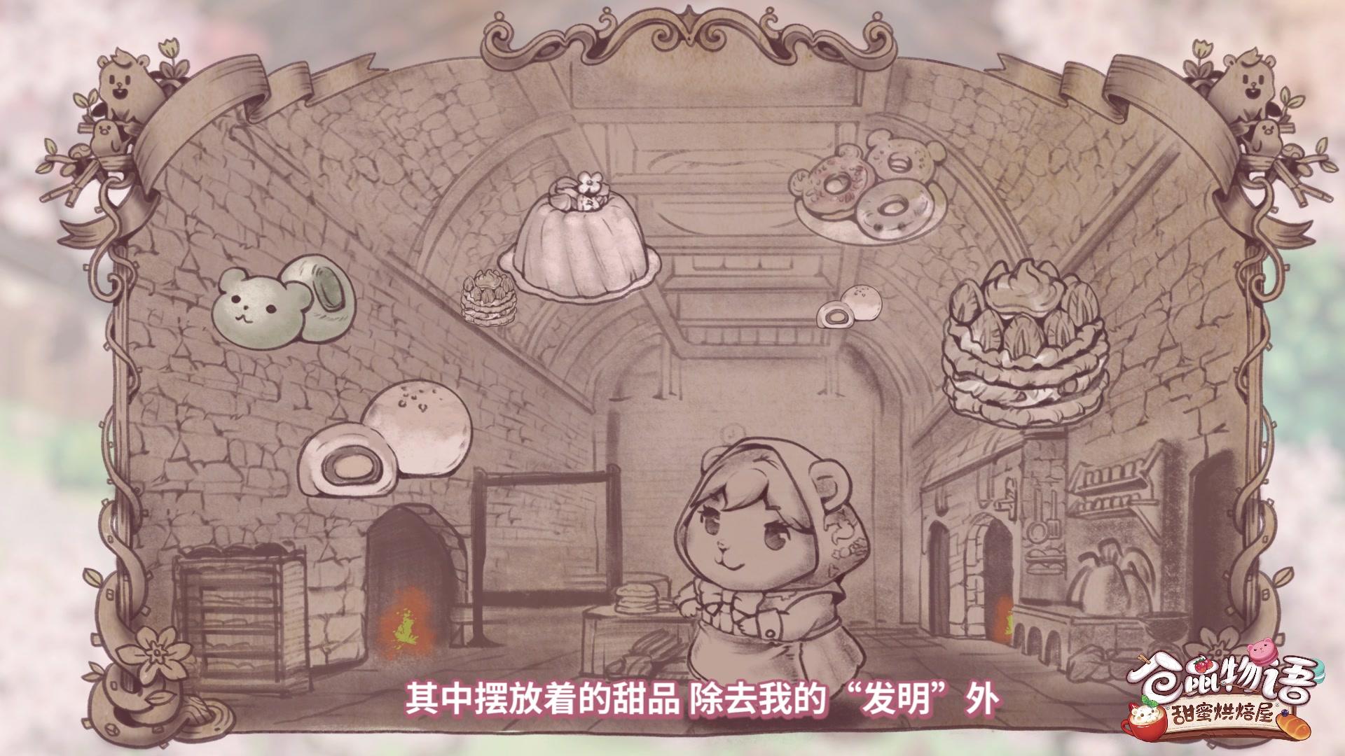 《仓鼠物语-甜蜜烘焙屋》手游PV首曝