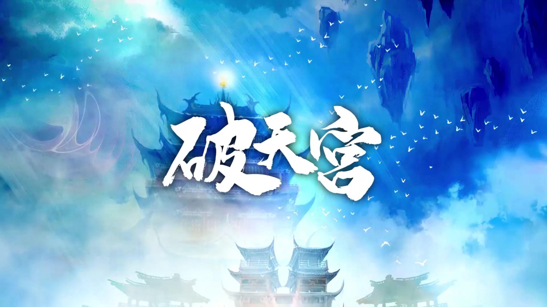 《天命西游》主题曲《破天宫》震撼首发!