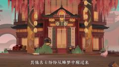 《忘川风华录》网易520预告