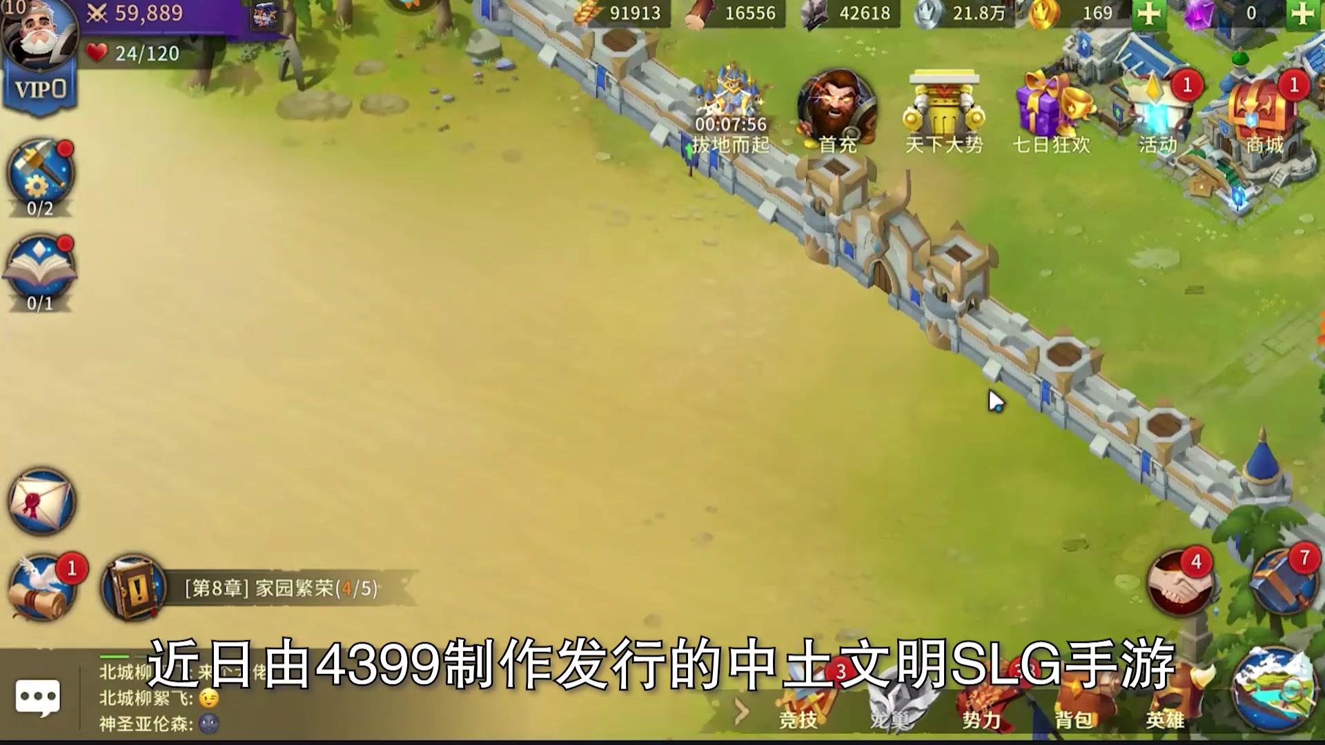 【鲜游速观】一款在联盟方面有所创新的slg游戏《领主战争》