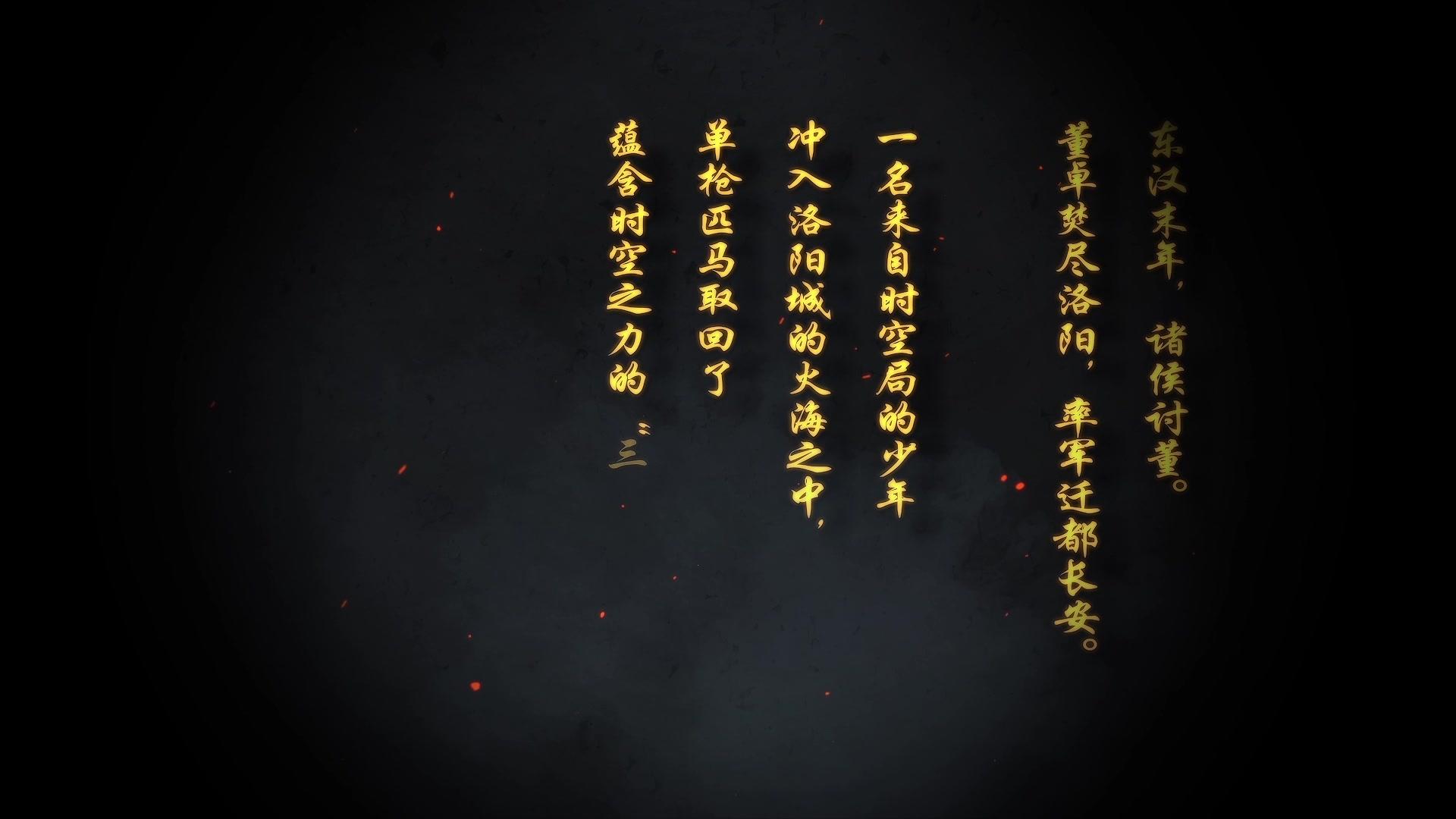 《少年三国志2》官方CG完整版首曝
