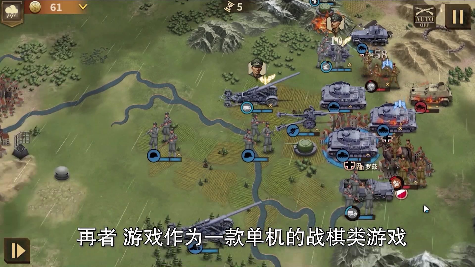 【鲜游速观】一款二战类战棋游戏《钢铁命令:将军的荣耀3》