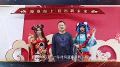 光宇游戲副總裁朱平保祝福視頻
