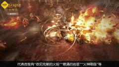 《黑色沙漠Mobile》更新新职业 游戏视频放出