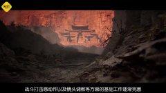 《黑神话·悟空》再放宣传片 将于2023年发布