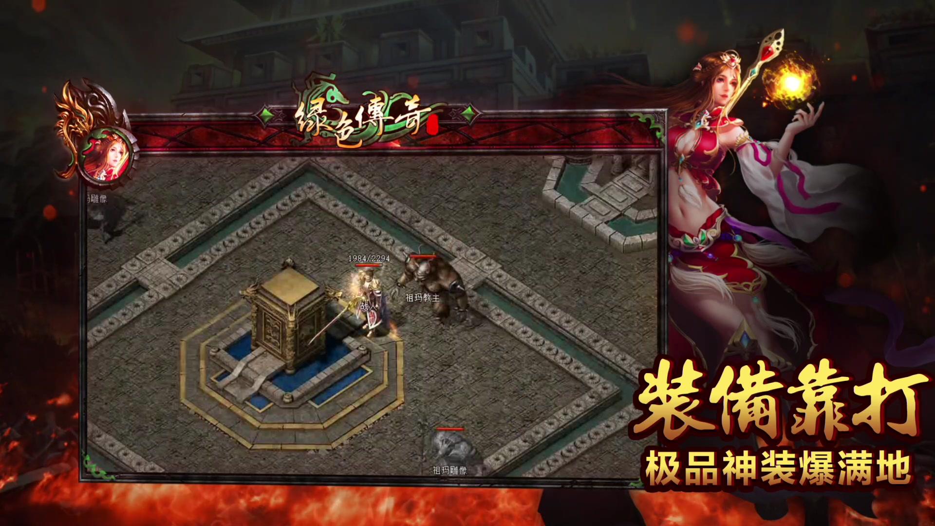 《绿色传奇:传奇正传》游戏最终宣传视频