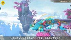 今日开测新游报告:MMO仙侠手游《战玲珑2》上线