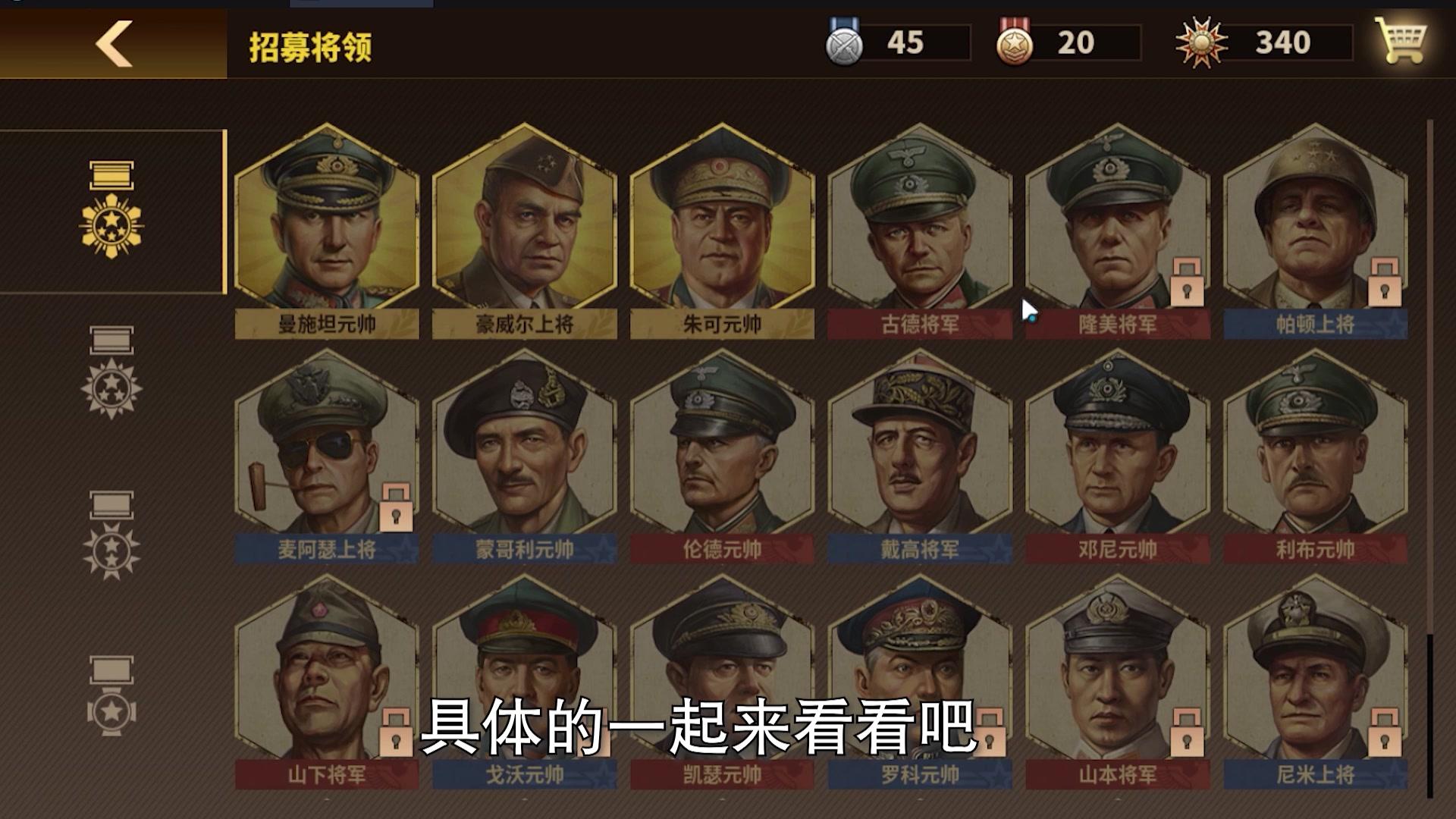 【鲜游速观】《钢铁命令:将军的荣耀3》人物介绍