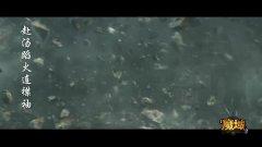 《风暴魔域2》主题曲:《赴汤蹈火》