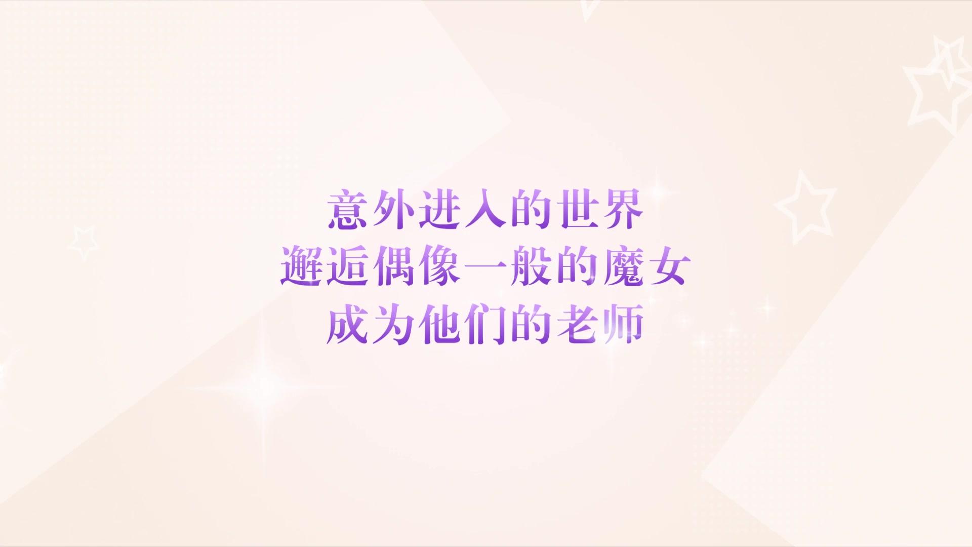 宝石幻想:光芒重现 宣传PV