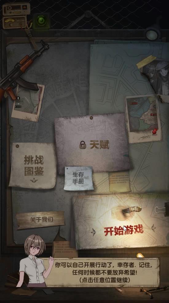 3分钟试玩实录:《最终庇护所》手游1月5日开测