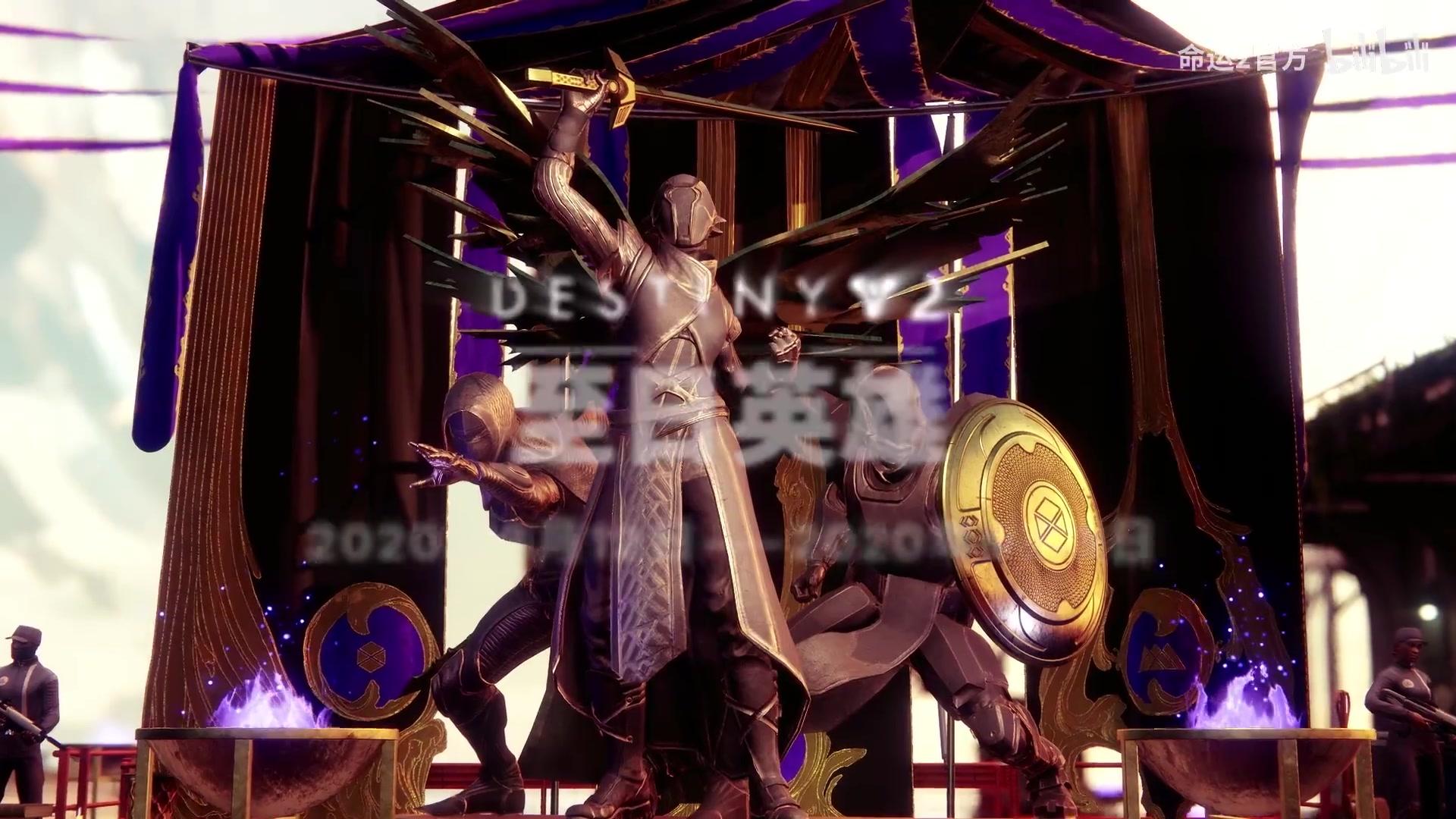 《命运2》年度活动「至日英雄」宣传片