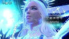 《永恒之塔》全新终极龙帝变身