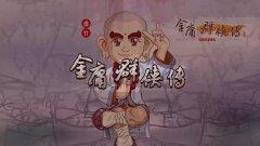 金庸群侠传online 20年经典继续!北京GS1 7月23日,惊喜待见!