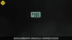 《绝地求生》手游新作《PUBG:NEW STATE》预告片公开 今年上线