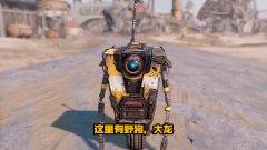 2K分享《无主之地3》四川话配音短片
