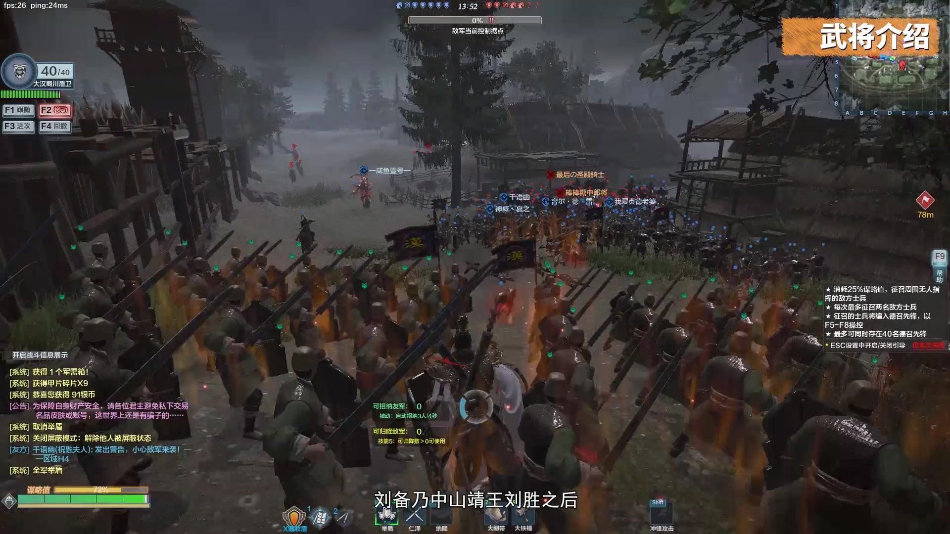 铁甲学堂第56课 大汉武将刘备介绍视频