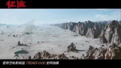 网游改编电影《征途》主题曲《别离开》MV