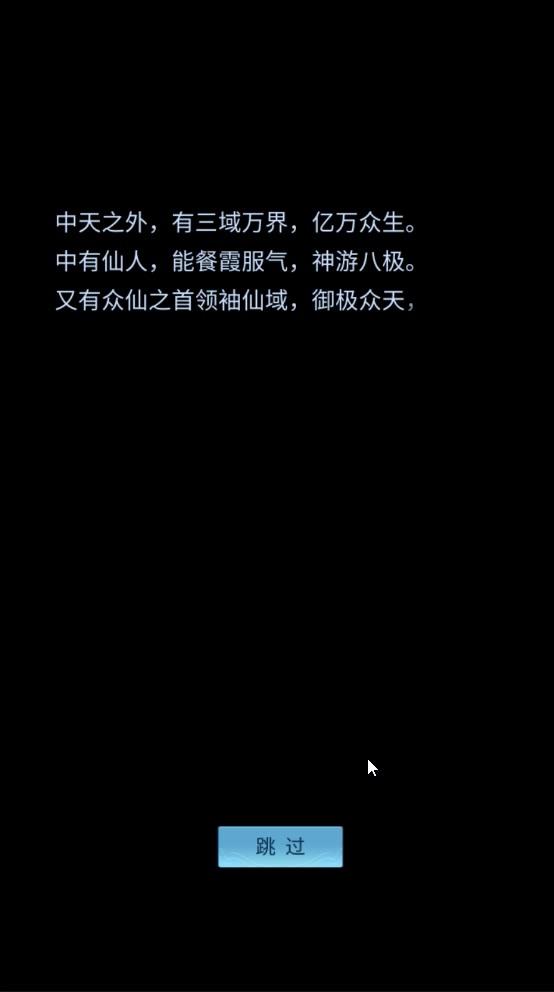 3分钟试玩实录:《封神传奇》手游12月11日开测
