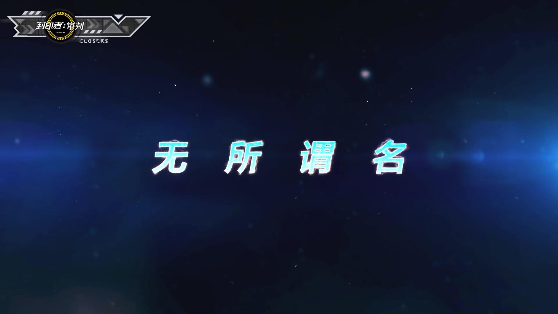 《封印者》第四小队新特工哲秀正式上线!