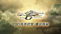 新年特别版本csol年神曙光辉翼强势降临