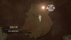《新风火之旅》之风火编年史
