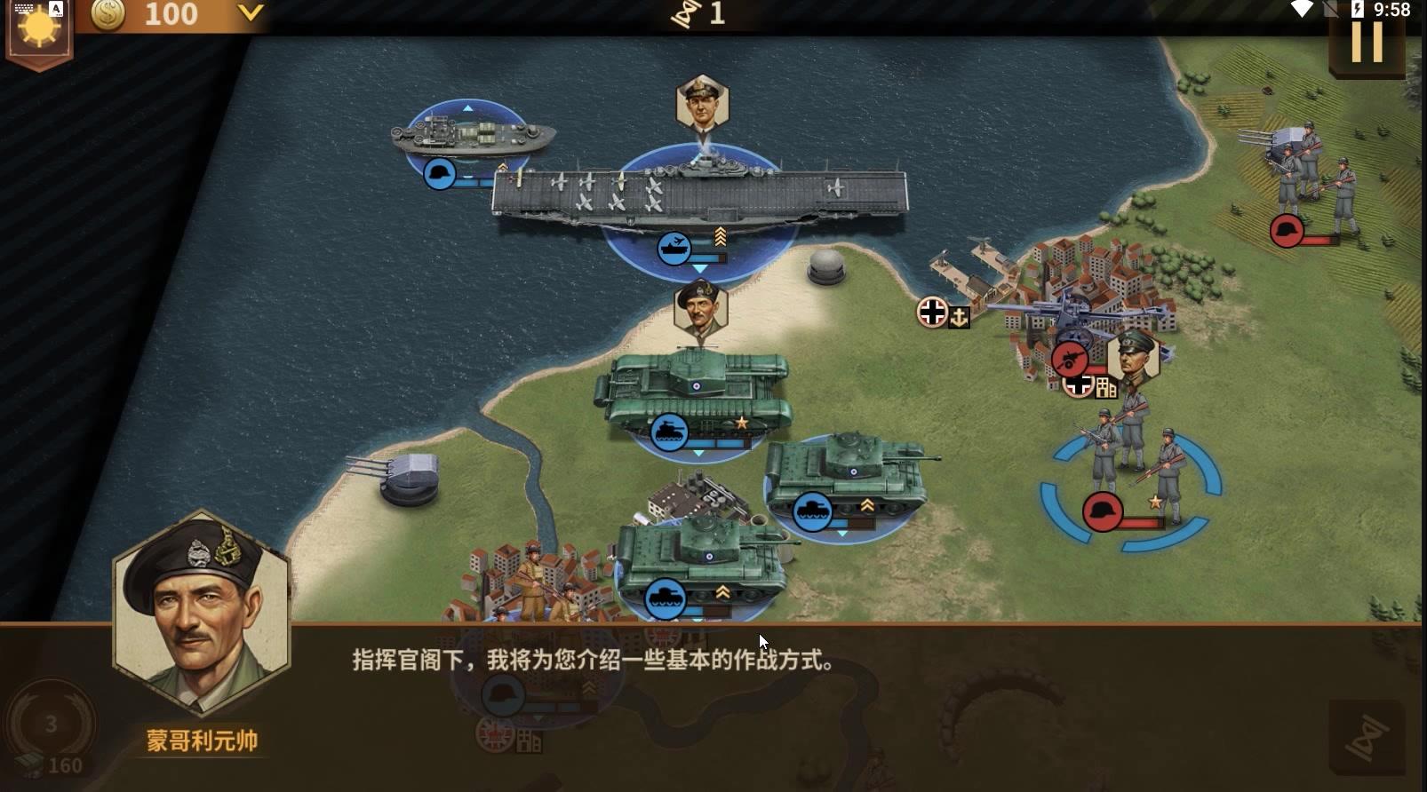 3分钟试玩实录:《钢铁命令:将军的荣耀3》手游新版本1月7日开测