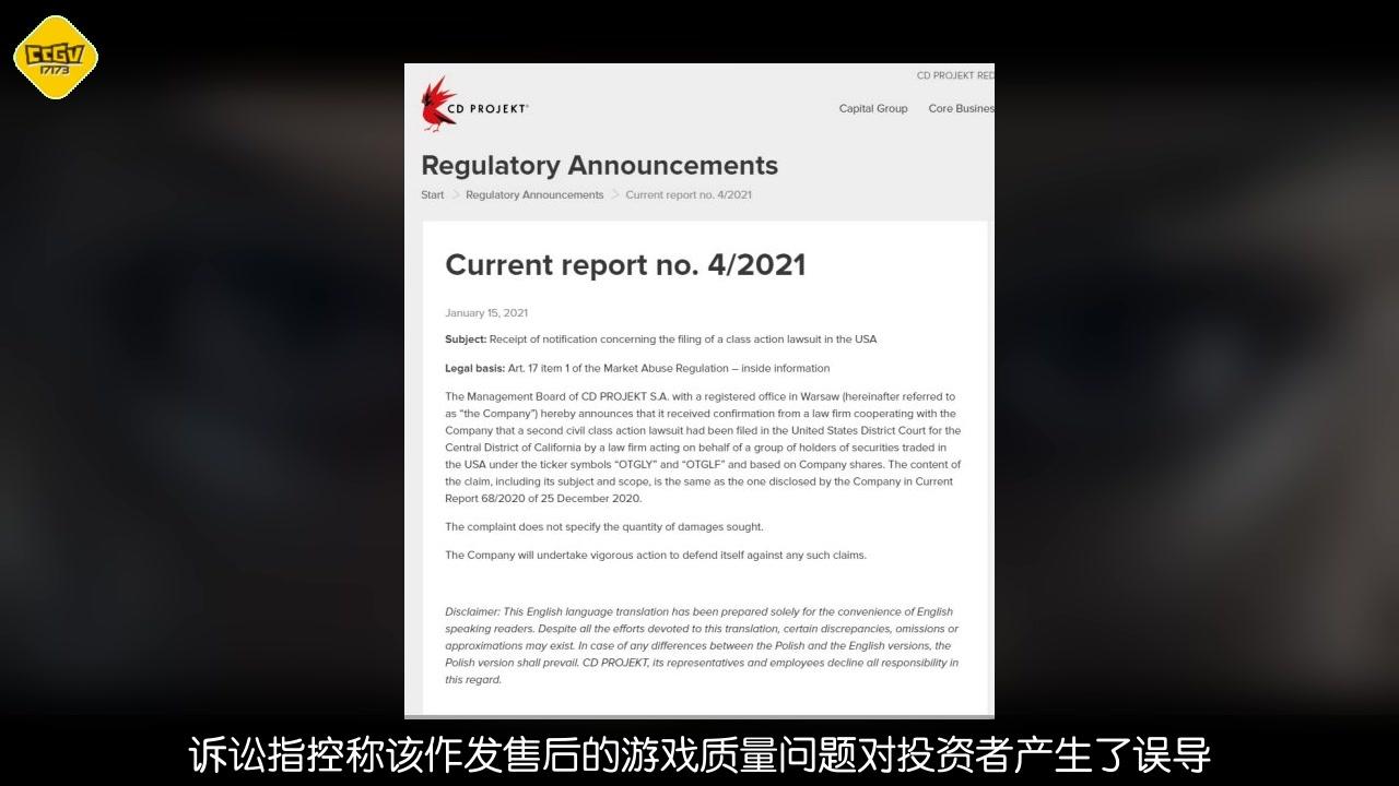 《赛博朋克2077》再度面临集体诉讼 因游戏质量不过关