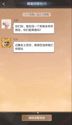 3分钟试玩实录:《橘猫侦探社》手游1月22日开测