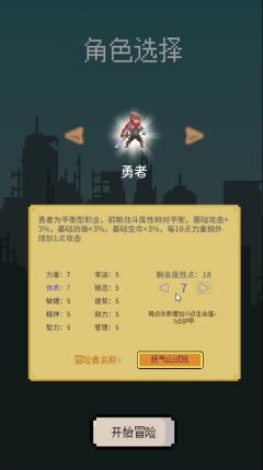 3分钟试玩实录:《目标是传说级冒险者》手游2月11日开测
